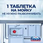 Таблетки для посудомоечных машин Finish All in1 Fizzing Action, 100 шт - фото 1180332