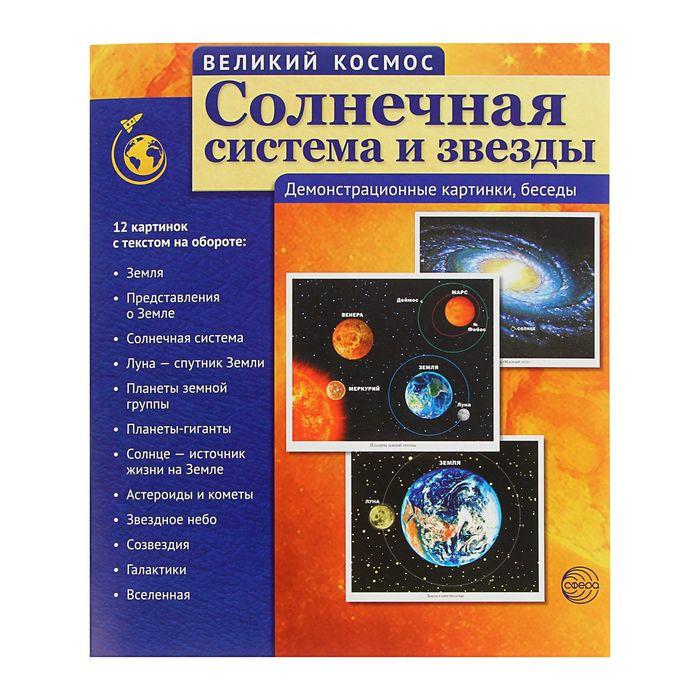 """Набор картинок """"Великий космос"""" 12 картинок с текстом, А4"""