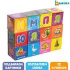 Кубики «Азбука», 12 штук