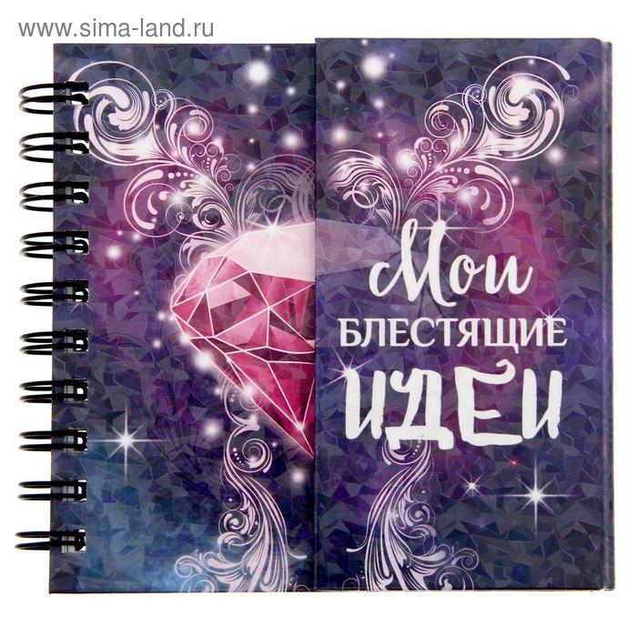 """Записная книжка """"Мои блестящие идеи"""", 60 листов"""