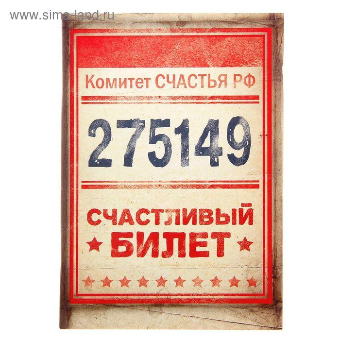 """Блокнот """"Счастливый билет"""" на скрепке, А6, 32 листа"""