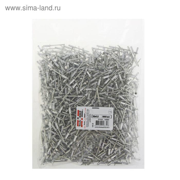 Заклепка, 4х10 мм, в пакете 1000 шт.