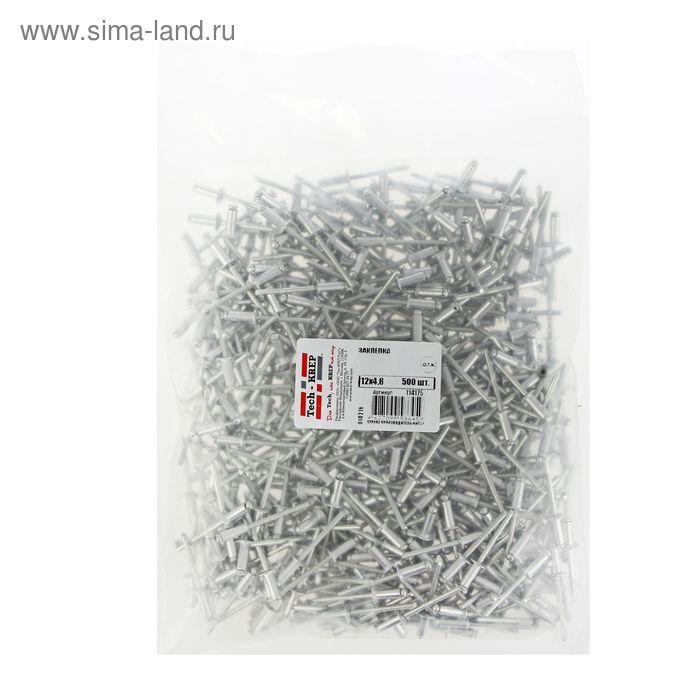 Заклепка, 4.8х12 мм, в пакете 500 шт.