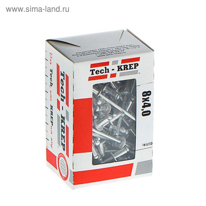 Заклепка, 4х8 мм, в коробке 100 шт.