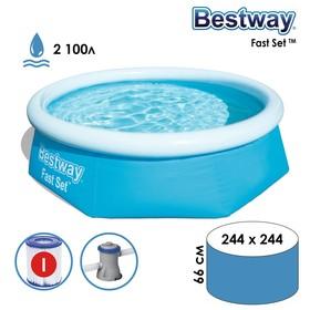 Бассейн надувной Fast Set, 244 х 66 см, фильтр-насос, от 6 лет, 57268 Bestway