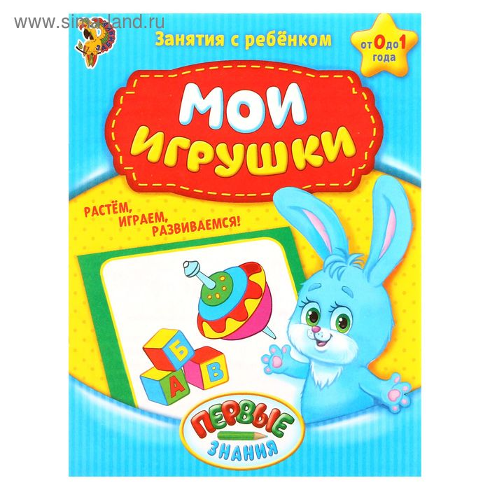Обучающая  книга Мои игрушки 16стр.