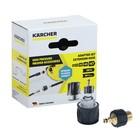 Комплект адаптеров для удлинительного шланга Karcher, 2 шт