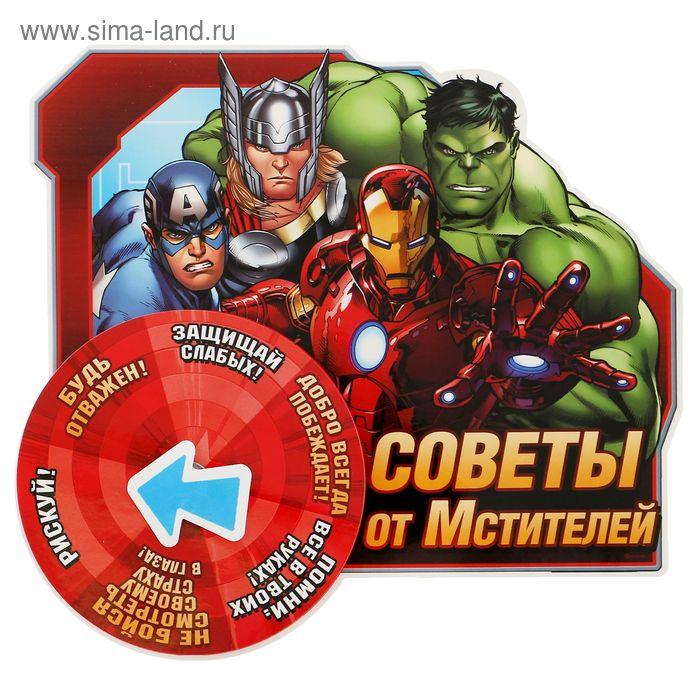 """Магнит - рулетка - гадание """"Советы от Мстителей"""", Мстители"""