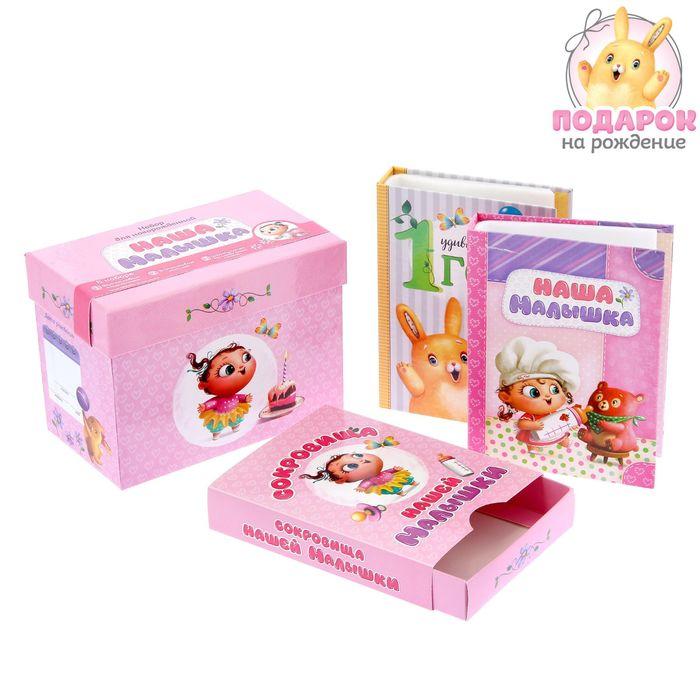 """Подарочный набор """"Сокровища нашей малышки"""": 2 фотоальбомов на 36 фото и коробочка для хранения"""