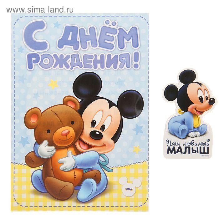 """Открытка с магнитом """"С Днем Рождения. Наш любимый малыш"""", Микки Маус , Дисней беби"""
