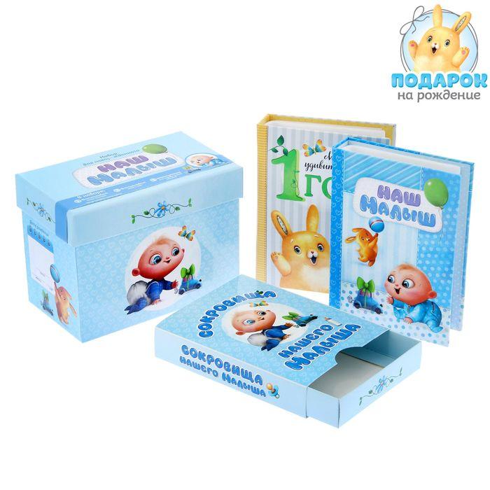 """Подарочный набор """"Сокровища нашего малыша"""": 2 фотоальбомов на 36 фото и коробочка для хранения"""
