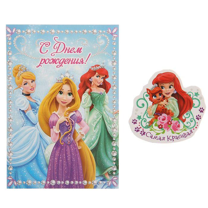 Открытка самой красивой принцессе