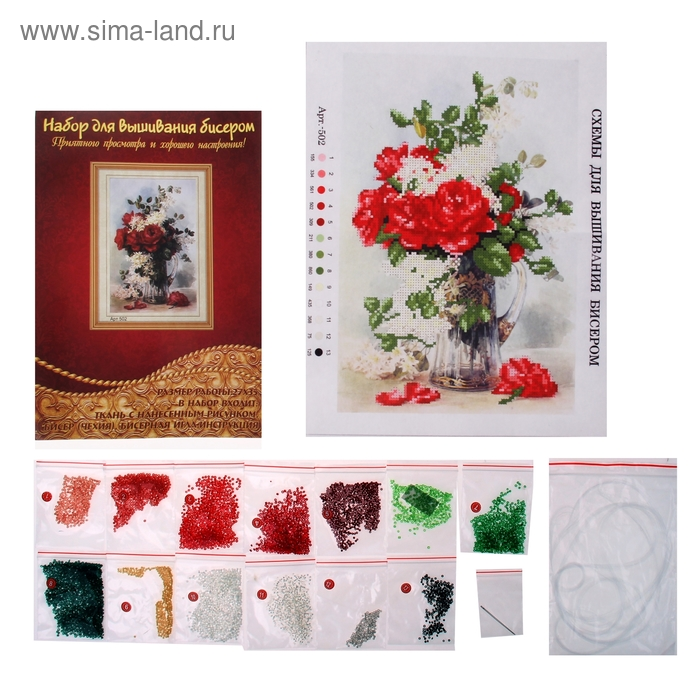 """Набор для вышивания бисером """"Цветы в кувшине"""" размер основы 27*35 см"""