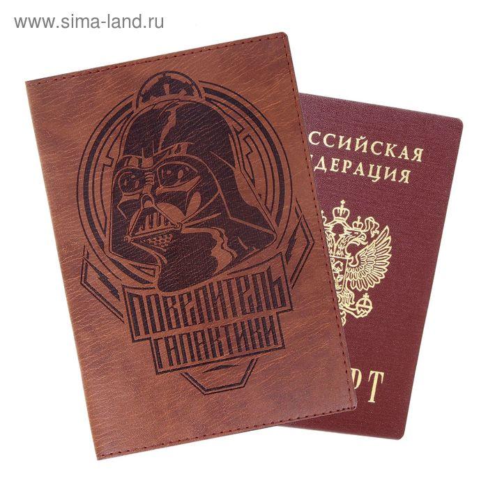 """Обложка для паспорта """"Повелитель галактики"""", коричневый цвет, Звездные войны"""