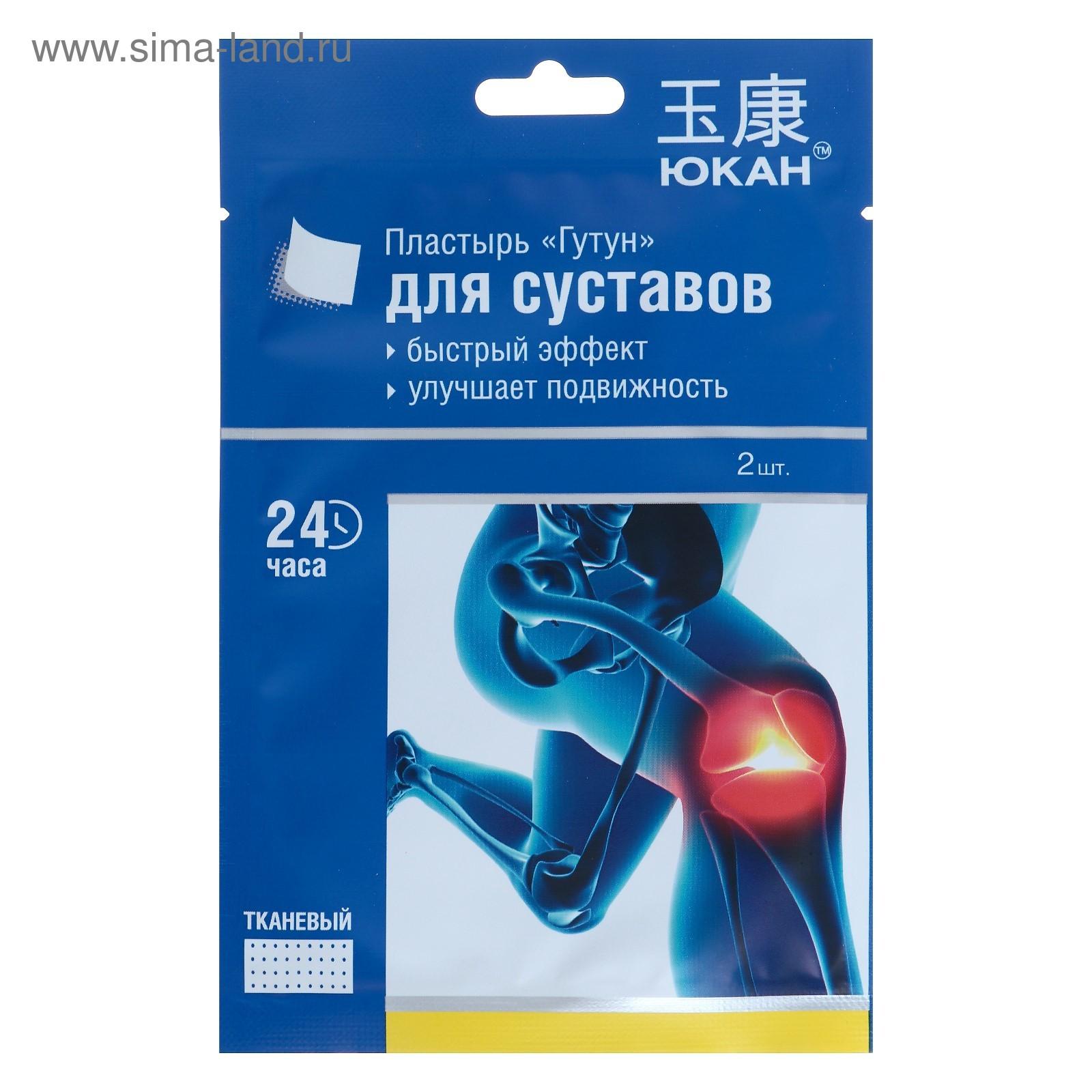 Пластырь для лечения суставов гутун отзывы жидкости коленном суставе