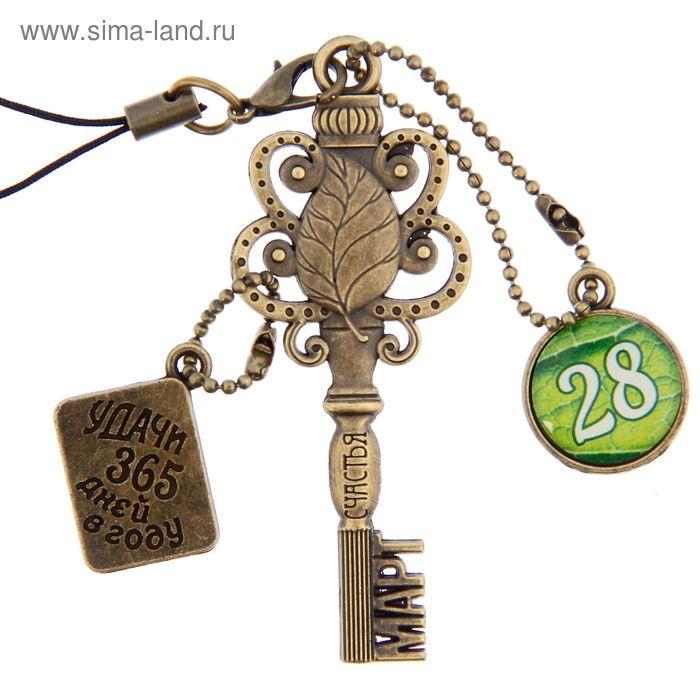 """Ключ сувенирный """"28 Марта"""", серия 365 дней"""