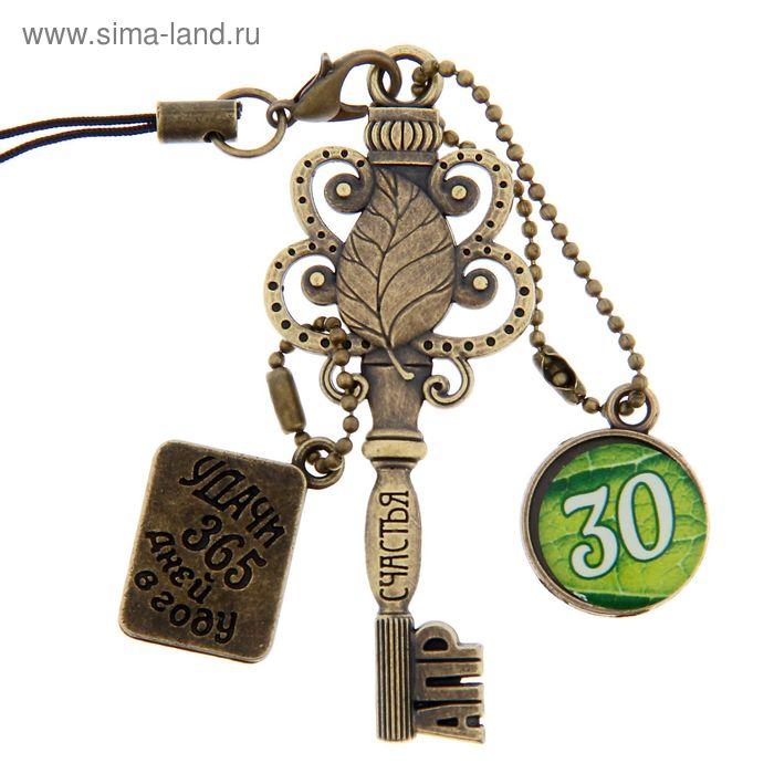 """Ключ сувенирный """"30 Апреля"""", серия 365 дней"""