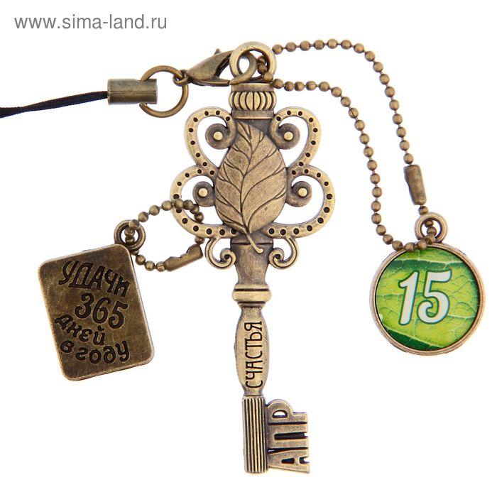 """Ключ сувенирный """"15 Апреля"""", серия 365 дней"""