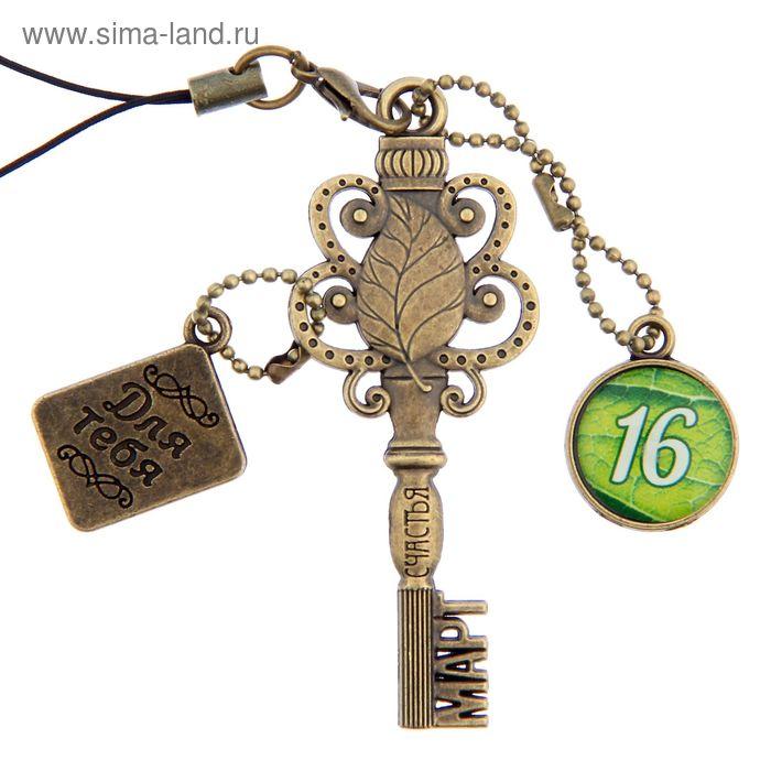 """Ключ сувенирный """"16 Марта"""", серия 365 дней"""