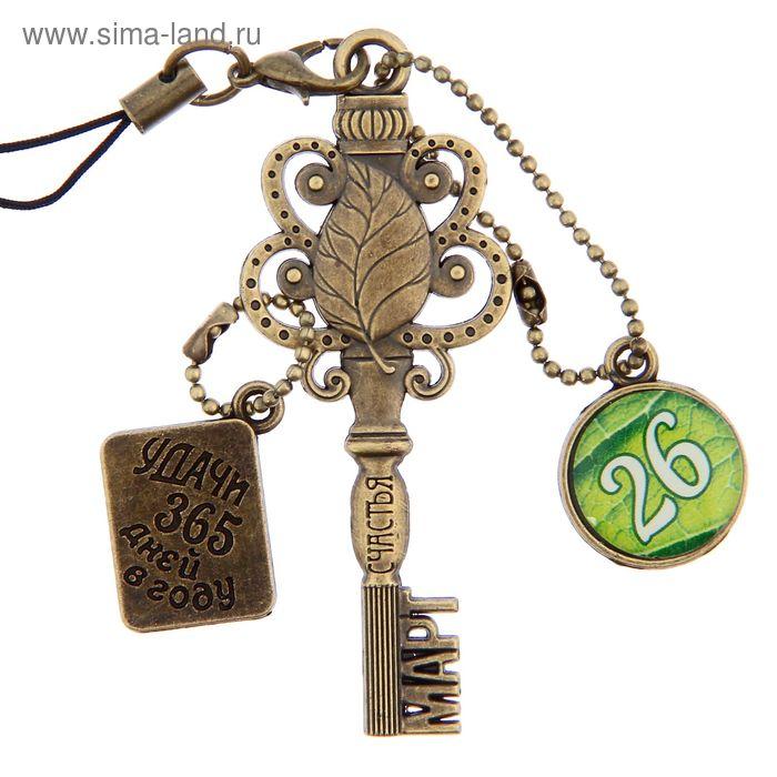"""Ключ сувенирный """"26 Марта"""", серия 365 дней"""