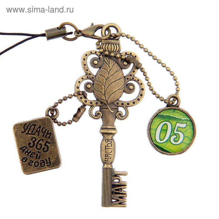 """Ключ сувенирный """"5 Марта"""", серия 365 дней"""