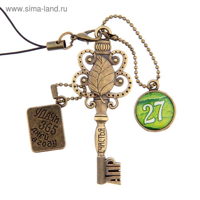"""Ключ сувенирный """"27 Апреля"""", серия 365 дней"""