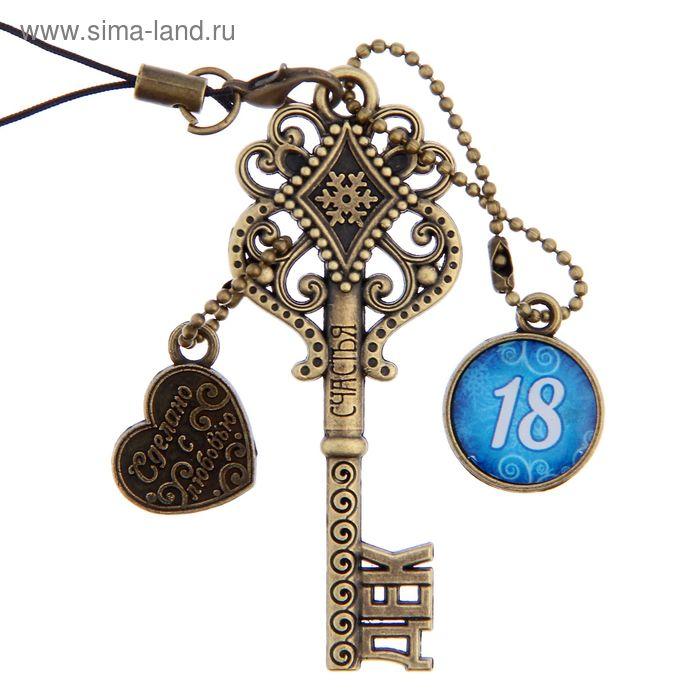 """Ключ сувенирный """"18 Декабря"""", серия 365 дней"""