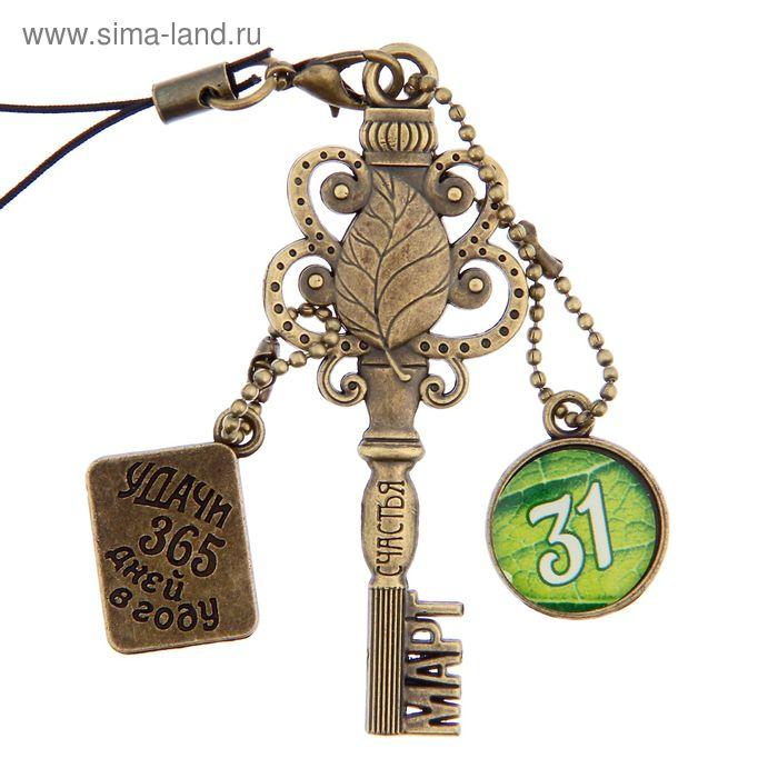 """Ключ сувенирный """"31 Марта"""", серия 365 дней"""
