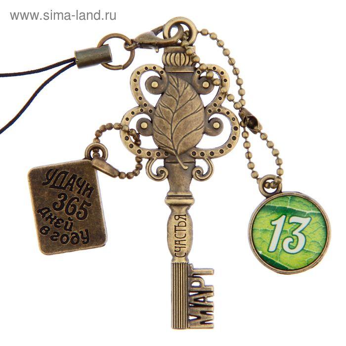 """Ключ сувенирный """"13 Марта"""", серия 365 дней"""