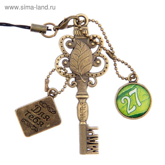 """Ключ сувенирный """"27 Марта"""", серия 365 дней"""