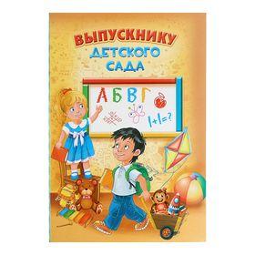 """Папка адресная """"Выпускнику детского сада"""""""