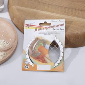 Овощерезка-винегретница, из нержавеющей стали, 8 мм