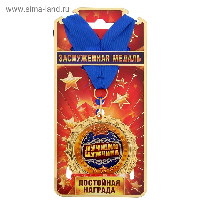 "Медаль ""Лучший мужчина"""