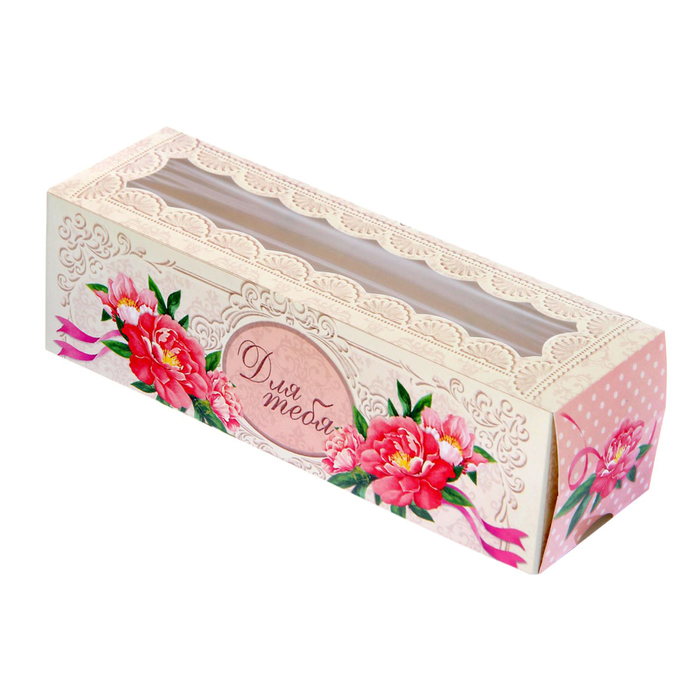 Коробочка для кондитерских изделий «Для тебя», 18 х 5,5 х 5,5 см