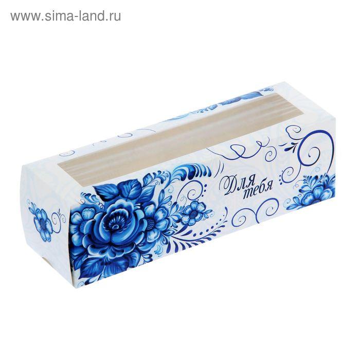 Коробочка для кондитерских изделий «Гжель», 18 х 5,5 х 5,5 см