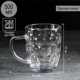Кружка для пива «Высшая лига», 500 мл - фото 1621789