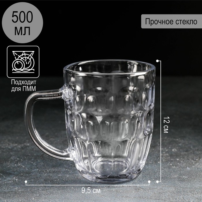 """Кружка для пива 500 мл """"Высшая лига"""""""