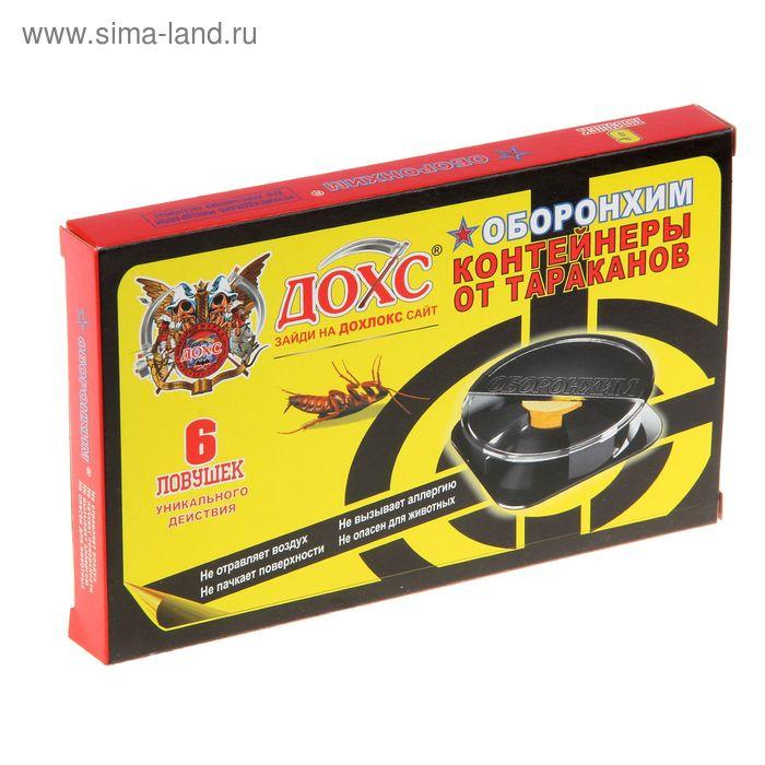 "Средство инсектицидное от тараканов ""Оборонхим - контейнер"", 6 шт"
