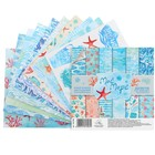 Набор бумаги для скрапбукинга «Моё море», 12 листов, 15 х 15 см, 180 г/м