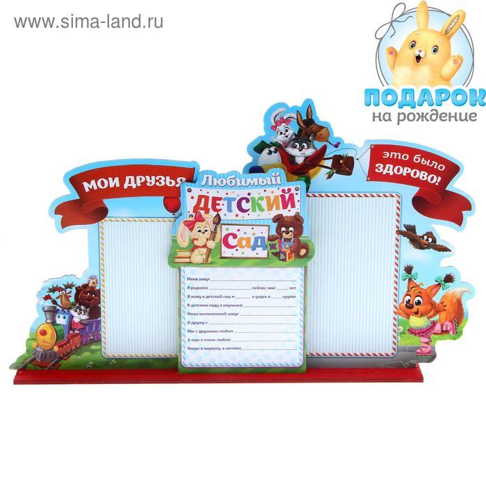 """Набор фоторамок + анкета на деревянной подставке """"Любимый детский сад"""""""