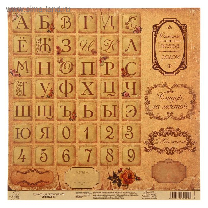 "Бумага для скрапбукинга ""Винтажный алфавит"", односторонняя, 29,5 х 29,5 см"