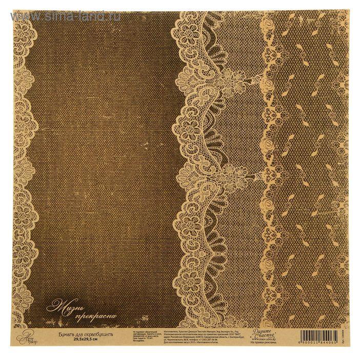 "Бумага для скрапбукинга ""Кружевные ленты"", односторонняя, 29,5 х 29,5 см"