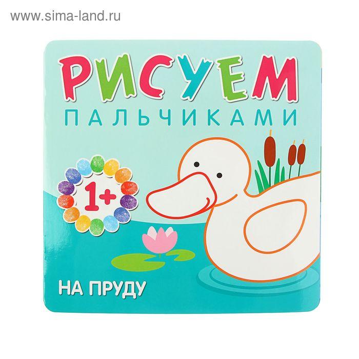 "Рисуем пальчиками ""На пруду"". Автор: Романова М."