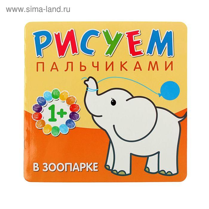 """Рисуем пальчиками """"В зоопарке"""". Автор: Бурмистрова Л., Мороз В."""