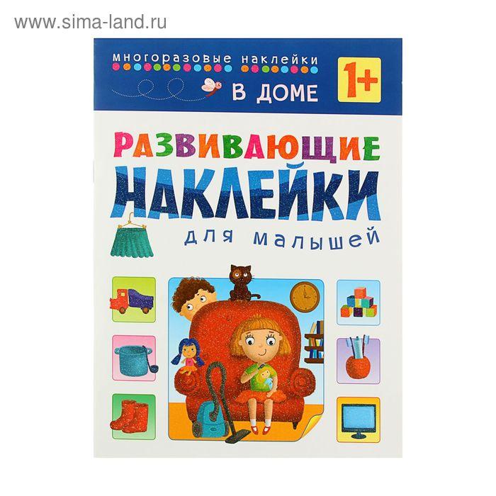 """Развивающие наклейки для малышей """"В доме"""" (1+)"""