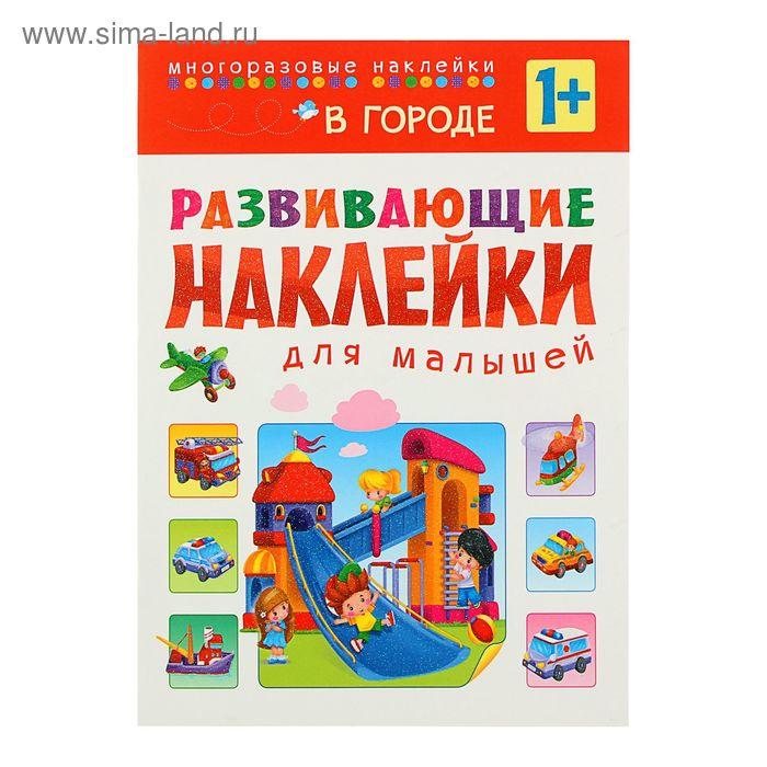 """Развивающие наклейки для малышей """"В городе"""" (1+)"""