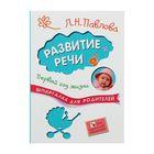 """Шпаргалка для родителей """"Развитие речи. Первый год жизни"""". Автор: Павлова Л.Н."""