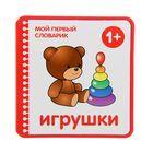"""Мой первый словарик """"Игрушки"""" (EVA). Автор: Краснушкина Е.Е."""