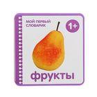 """Мой первый словарик """"Фрукты"""" (EVA). Автор: Краснушкина Е.Е."""