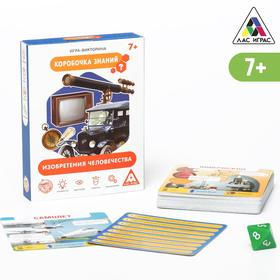 "Family quiz game ""Inventions of mankind"""